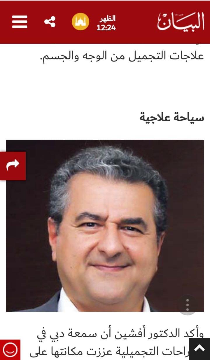 Al-bayan-dr-afschin.jpg